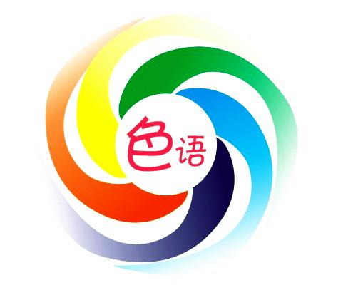 色语色彩个人形象设计培训机构